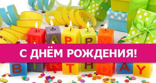 поздравления с днем рождения супермаркета хабаровчан